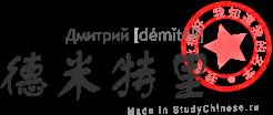 Имя Дмитрий по-китайски читается «дэмитэли»
