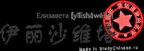 Имя Елизавета по-китайски читается «илишавэйта»