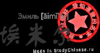 Имя Эмиль по-китайски читается «аймиэр»