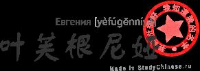 Имя Евгения по-китайски читается «ефугэньния»