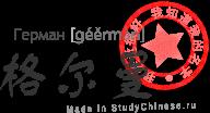 Имя Герман по-китайски читается «гээрман»