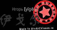 Имя Игорь по-китайски читается «игээр»