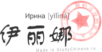 Имя Ирина по-китайски читается «илина»