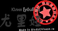 Имя Юлия по-китайски читается «юлия»
