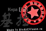 Имя Кира по-китайски читается «цзила»