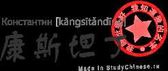 Имя Константин по-китайски читается «кансытандин»