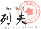 Имя Лев по-китайски читается «лефу»
