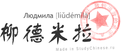 Имя Людмила по-китайски читается «людэмила»
