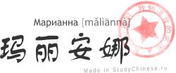 Имя Марианна по-китайски читается «малианна»