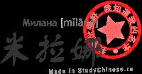 Имя Милана по-китайски читается «милана»