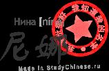 Имя Нина по-китайски читается «нина»