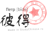 Имя Петр по-китайски читается «бидэ»