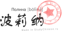 Имя Полина по-китайски читается «болина»