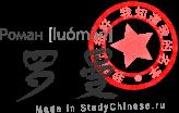 Имя Роман по-китайски читается «луоман»