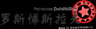 Имя Ростислав по-китайски читается «луосытисылафу»