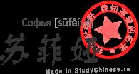 Имя Софья по-китайски читается «суфэйя»