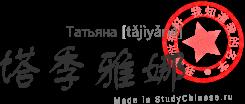 Имя Татьяна по-китайски читается «тацзияна»