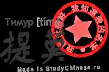 Имя Тимур по-китайски читается «тимо»