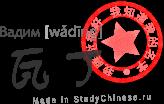 Имя Вадим по-китайски читается «вадин»