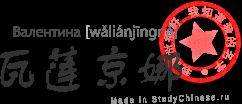 Имя Валентина по-китайски читается «валяньцзинна»