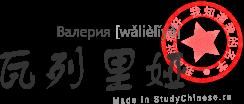 Имя Валерия по-китайски читается «валелия»