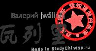 Имя Валерий по-китайски читается «валели»