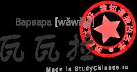 Имя Варвара по-китайски читается «вавала»