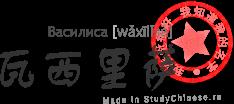 Имя Василиса по-китайски читается «василиса»
