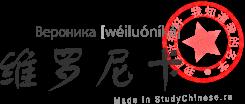 Имя Вероника по-китайски читается «вэйлуоника»
