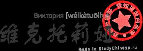 Имя Виктория по-китайски читается «вэйкэтолия»
