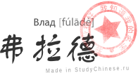 Имя Влад по-китайски читается «фуладэ»