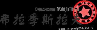 Имя Владислав по-китайски читается «фулацзисылафу»