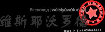 Имя Всеволод по-китайски читается «вэйсыеволуодэ»