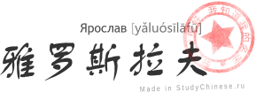 Имя Ярослав по-китайски читается «ялосылафу»
