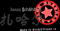 Имя Захар по-китайски читается «цахаэр»