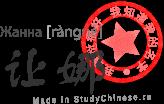 Имя Жанна по-китайски читается «жанна»
