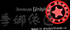 Имя Зинаида по-китайски читается «цзинаида»